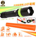 台灣一哥 LED手電筒指揮棒 附贈電池 (12W-205) 旋轉變焦聚、散燈