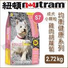 PetLand寵物樂園《紐頓NUTRAM》均衡健康系列 - S7 成犬小顆粒 雞肉胡蘿蔔 2.72kg / 狗飼料