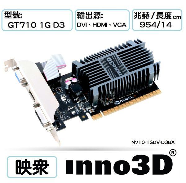 Inno3D 映眾 GT710 1GB SDDR3 顯示卡 /14cm /原廠三年保固