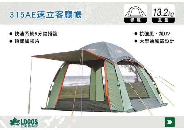 ||MyRack|| 日本LOGOS No.71459015 15AE速立炊事帳客廳帳 QUICK快速帳篷 快搭帳客廳帳