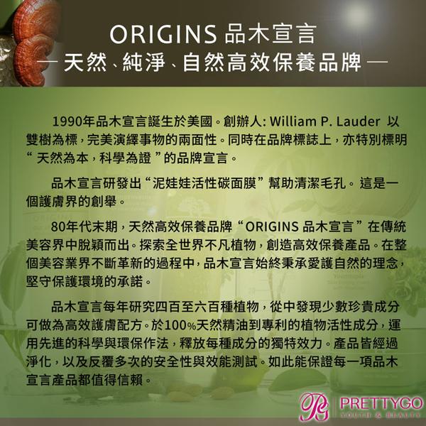 ORIGINS 品木宣言 泥娃娃活性碳面膜(75ml)-國際航空版【美麗購】