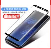 三星 Note8 S8 S9 Plus 滿版3D曲面 鋼化玻璃貼 全屏螢幕保護貼 全屏曲面鋼化玻璃膜 S8plus S9+