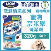 *KING WANG*日本LION獅王-洗滌清潔系列《寵物奈米樂洗潔劑》補充包320g