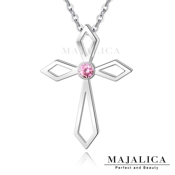 925純銀項鍊 Majalica 忠貞信仰 十字架 送刻字 多款任選 生日禮物