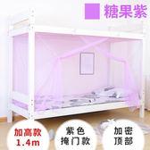 大學生宿舍寢室上鋪下鋪蚊帳1.2米單人床文帳拉錬紋帳子1.5m家用   圖拉斯3C百貨
