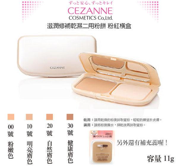 日本 CEZANNE 滋潤修補乾濕二用粉餅 粉紅橫盒