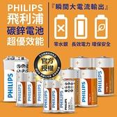 PHILIPS 飛利浦碳鋅電池系列 4號電池 AAA 四入 碳鋅電池 飛利浦電池 PHILIPS