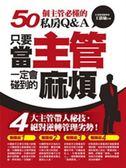(二手書)50年次高手:影響台灣未來的接班人