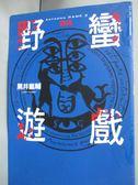 【書寶二手書T7/一般小說_LFA】野蠻遊戲:動亂_黑井嵐輔, 阿翔