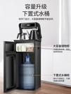 飲水機飲水機家用立式冷熱下置水桶全自動上...