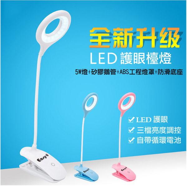 【Easy Q】LED觸控可夾式護眼檯燈 三段調節