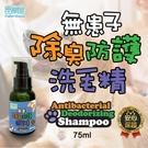 【富樂屋】無患子除臭防護洗毛精(全犬專用) 75ML