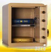 全鋼純機械鎖保險櫃高40cm保險箱家用入墻辦公特價床頭小型保管箱 DR18073【彩虹之家】