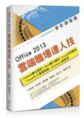 (二手書)Office 2013雲端職場達人技 : OneNote數位筆記、Word圖文編排、Excel分..