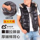 CS衣舖 加大尺碼 超厚連帽舖棉 高機能保暖背心 3L-4L 6088