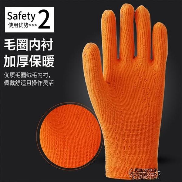 手套勞保工作浸膠耐磨勞動干活 冬季加絨加厚保暖 塑膠膠皮   【快速出貨】