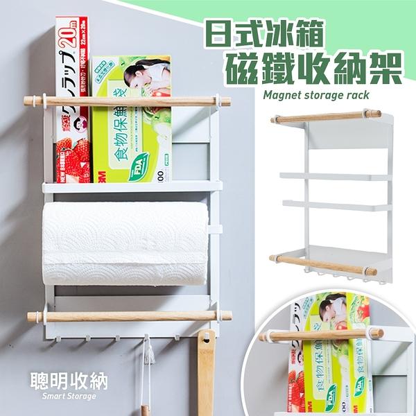威瑪索 冰箱收納架 多功能 4合1收納架 磁吸式 廚房收納 [一帳號限購一組]