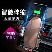 智能車載無線充電器通用型iphonex汽車手機架蘋果8小米車充支架xr三星s8萬能型xs快充s9 多功能max