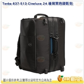 Tenba Cineluxe 24 戲影 Pro Gimbal 24 後背黑色錄影包 637-513 公司貨 類醫生包