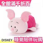 【小福部屋】【小豬S號】日本 迪士尼 晚安睡覺陪伴玩偶 療癒娃娃 送禮 生日 女友 可愛 柔軟