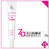Za美白防曬霜SPF26.PA++35g