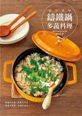 (二手書)鎖住美味鑄鐵鍋多蔬料理:華麗的外表,樸實的內在;簡單的烹煮,幸福的滋..
