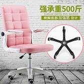 電腦椅家用辦公主播椅子弓形學生宿舍直播座椅職員轉椅靠背簡約椅