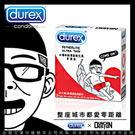 聯名限定 Durex杜蕾斯xDuncan 聯名設計限量包 boy 更薄型(3入/盒)遇缺出girl款