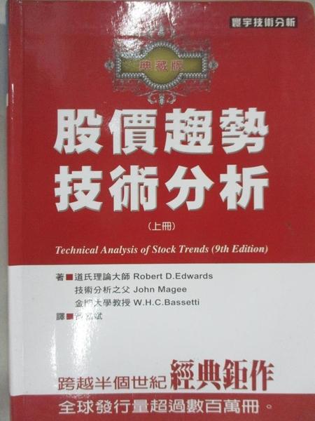 【書寶二手書T1/股票_AW7】股價趨勢技術分析_典藏版(上)_Robert D.Edwards