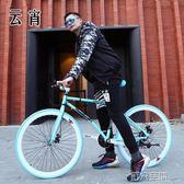 自行車 變速死飛自行車男公路賽車單車雙碟剎實心胎細胎成人學生女熒光 igo 第六空間
