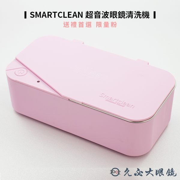 Smartclean 超音波眼鏡清洗機