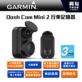 【GARMIN】Dash Cam Mini 2*公司貨*140度廣角 1080p高清 中文語音聲控 *內附16G記憶卡