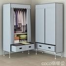 熱賣衣櫃簡易衣櫃現代簡約單人布衣櫃出租房用收納兒童櫃子家用臥室掛衣櫃LX  coco