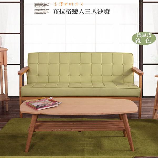 【UHO】GAO- 布拉格戀人 三人 皮沙發  免運費 高貴舒適設計
