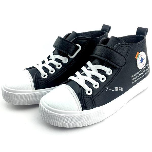 《7+1童鞋》哈菲兔 HAFFEY RABBIT  星星 高筒 皮革 帆布鞋 休閒鞋 E283 白色