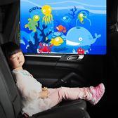 汽車遮陽簾車用防曬隔熱擋前檔風玻璃自動伸縮磁鐵車載側窗遮光板  一件免運