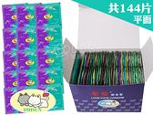 愛貓 超薄 平面型 衛生套 保險套 144片裝 ( 家庭計畫 熱銷 情趣 推薦 單片5.2元 )【DDBS】