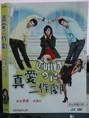 挖寶二手片-O14-041-正版DVD*電影【真愛二作劇】-辦公室的三角習題