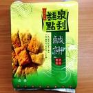 金德恩 台灣製造 澎湖名產 泉利糕點鹹餅 - 純素 (500g/盒)