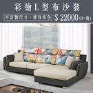 彩繪L型布沙發-尺寸布色可訂製-工廠直售...