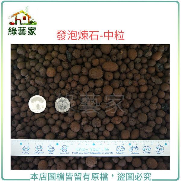 【綠藝家001-AA66】發泡煉石-中粒(3公升分裝包)