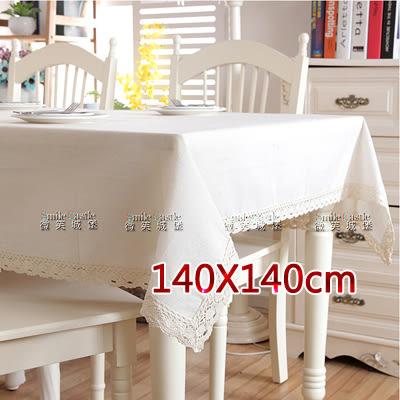 棉麻桌巾-亞麻白【蕾絲花邊】140X140cm|素色桌布 地中海風格 浪漫傢飾 餐桌布 書桌布[微笑城堡]