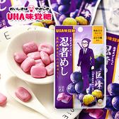 日本 UHA 味覺糖 忍者Q糖 葡萄味 20g 葡萄糖 葡萄糖果 水果糖 硬軟糖 糖果