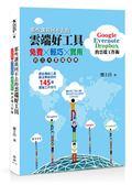 (二手書)那些讓我回不去的雲端好工具:Google+Evernote+Dropbox的雲端工作術