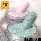快速出貨 美甲飾品 新品砂糖粉美甲Galaxy星辰5色系列閃粉鐳射閃粉飾品【全 【全館免運】