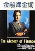 金融煉金術