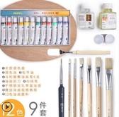 油畫顏料 油畫顏料12色18色24色初學者馬力專用專業美術繪畫套裝油畫布框寫生工