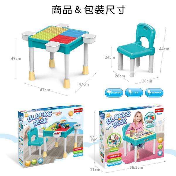 兒童積木桌椅組 兒童 桌椅組 遊戲桌 餐桌 學習桌 收納桌 樂高大小 顆粒相容【塔克】