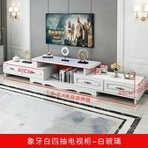 電視櫃 歐式電視櫃茶几組合套裝簡約現代櫃客廳臥室電視機櫃主臥牆櫃地櫃【12週年慶】