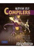 編譯系統設計(2nd Edition)